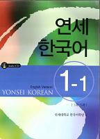 کتاب زبان کرهای دانشگاه یانسی 1-1