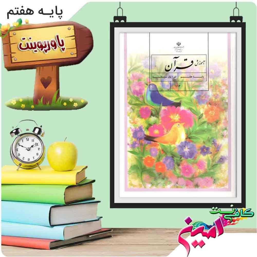 پاورپوینت کل دروس قرآن کلاس هفتم