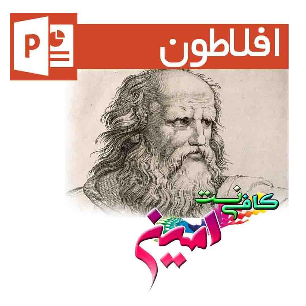 پاورپوینت افلاطون