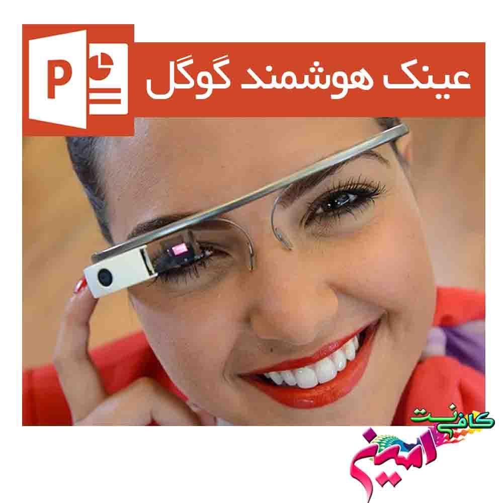 پاورپوینت عینک هوشمند گوگل