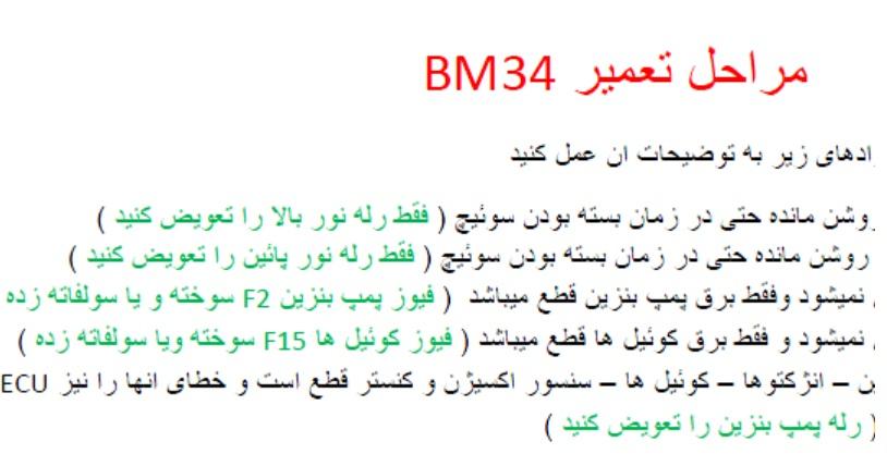 راهنمای تعمیر BSM و BSI پژو 206