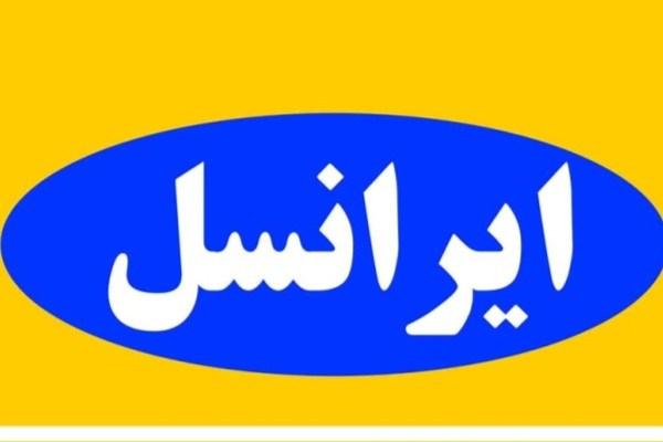 عزیزان ایرانسلی از اینجا بسته های شب یلدایی رو در یافت کنید