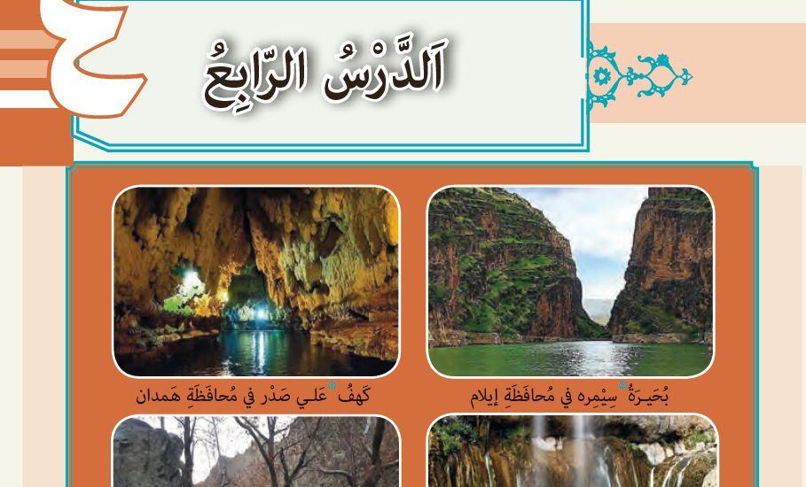 ترجمه درس چهارم عربی دهم فنی حرفه ای چاپ 1399