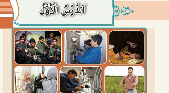 فیلم تدریس درس اول عربی دهم فنی حرفه ای و کارو دانش همراه با حل تمارین