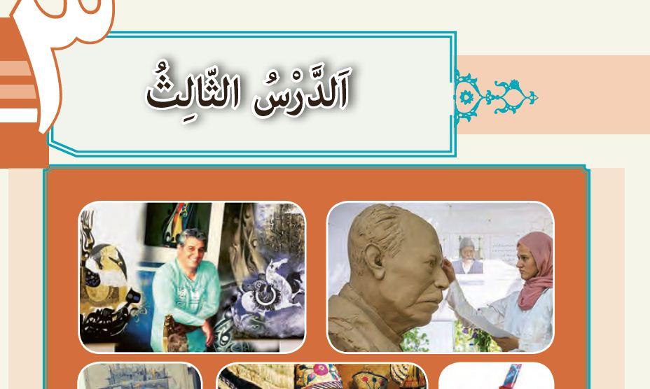 فیلم تدریس درس سوم عربی دهم فنی حرفه ای و کار و دانش همراه با تمرین سوالات کوتاه پاسخ