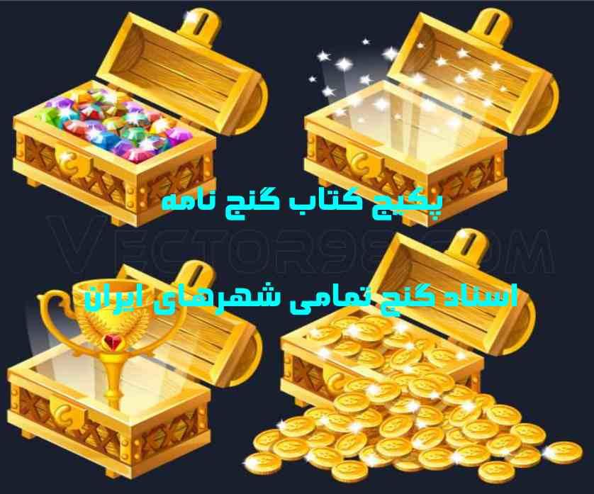 پکیج کتاب گنج نامه- اسناد گنج تمامی شهرهای ایران
