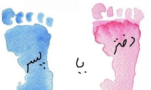 پکیج تعیین جنسیت دختر