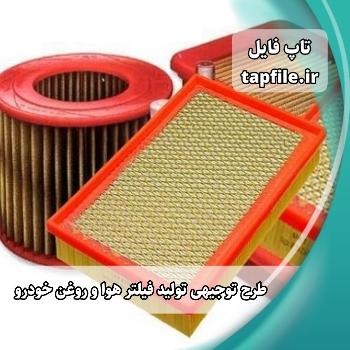 پروژه بیزینس پلن تولید فیلتر هوا و روغن