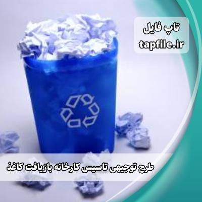 پروژه بیزینس پلن تاسیس کارخانه بازیافت کاغذ