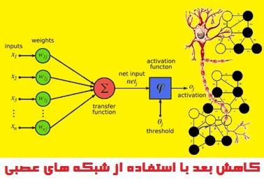 کاهش بعد با استفاده از شبکه های عصبی
