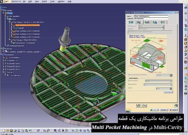 ماشین کاری منشوری در نرم افزار کتیا (Prismatic Machining in CATIA)
