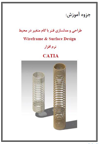 طراحی و مدلسازی فنر با گام متغیر در CATIA Shape Design