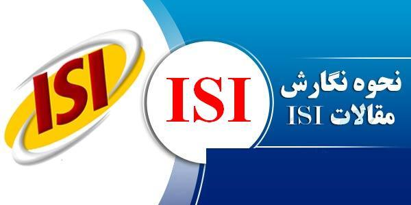 اصول مقاله نویسی علمی و ISI