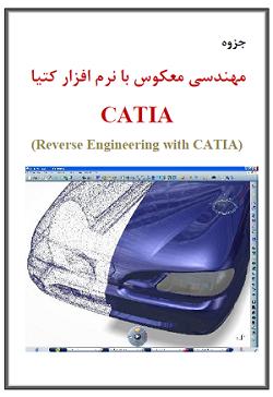 پردازش ابر نقاط و مهندسی معکوس در CATIA Digitized Shape Editor