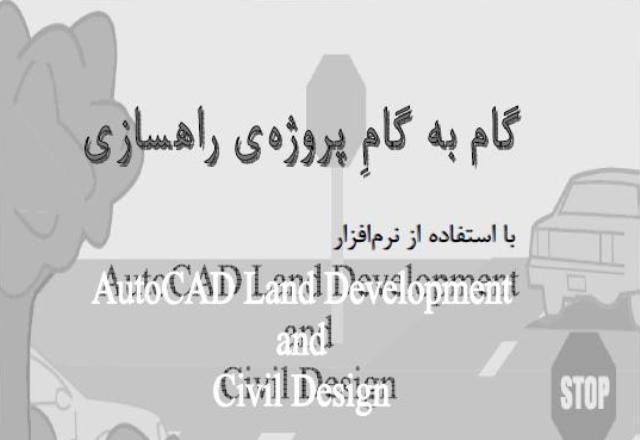 پروژه توسعه زمین و طراحی عمرانی