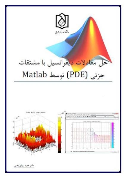حل معادلات دیفرانسیل با مشتقات جزئی (PDE) با نرم افزار MATLAB