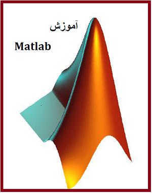 آموزش کاربردی نرم افزار متلب (Matlab Application Training)