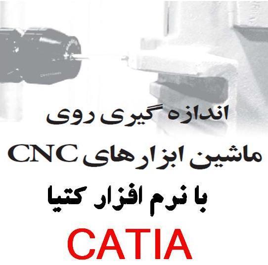 اندازه گیری روی ماشین ابزارهای CNC با نرم افزار CATIA