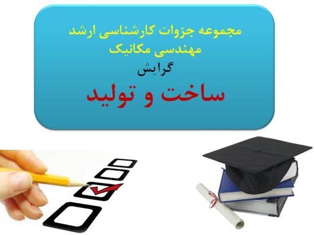 جزوات کنکور ارشد مهندسی ساخت و تولید دانشگاه تهران، تبریز و...