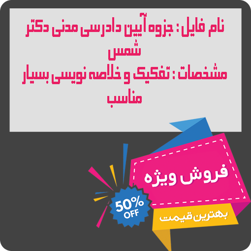 جزوه آیین دادرسی مدنی دکتر شمس