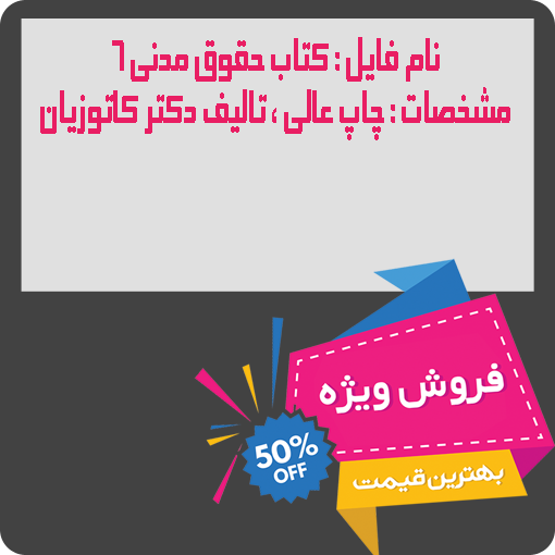 کتاب حقوق مدنی 6 دکتر ناصر کاتوزیان