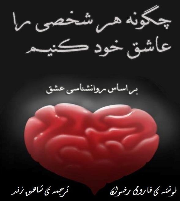 کتاب چگونه هر شخصي را عاشق خود کنيم ( با تضمين