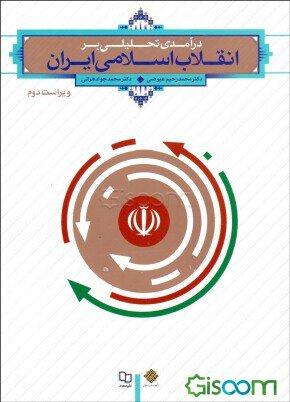 جزوه آماده درس انقلاب اسلامی