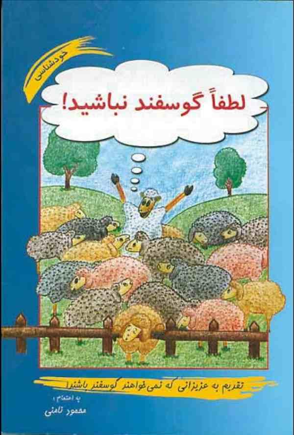 کتاب لطفاً گوسفند نباشید