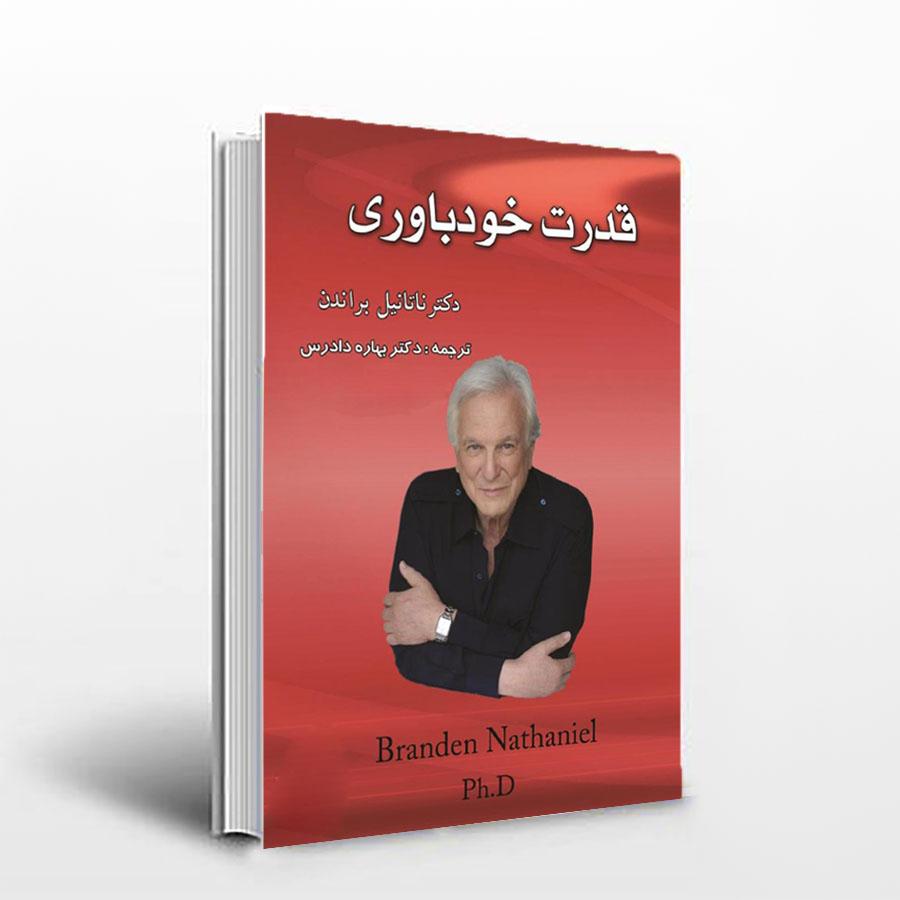 کتاب قدرت خودباوری