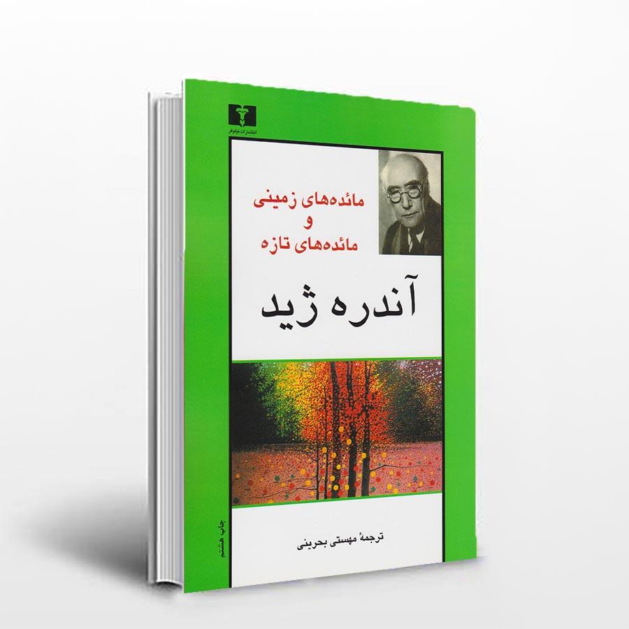کتاب مائده های زمینی  و مائده های تازه