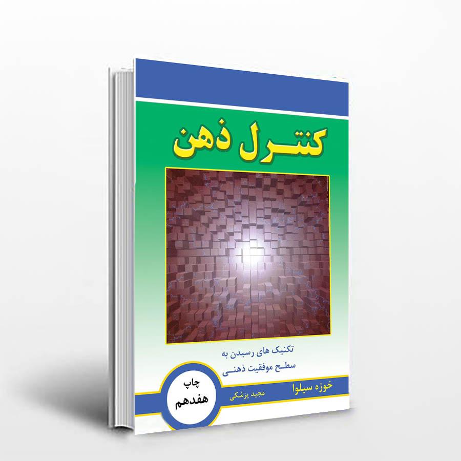 کتاب کنترل ذهن