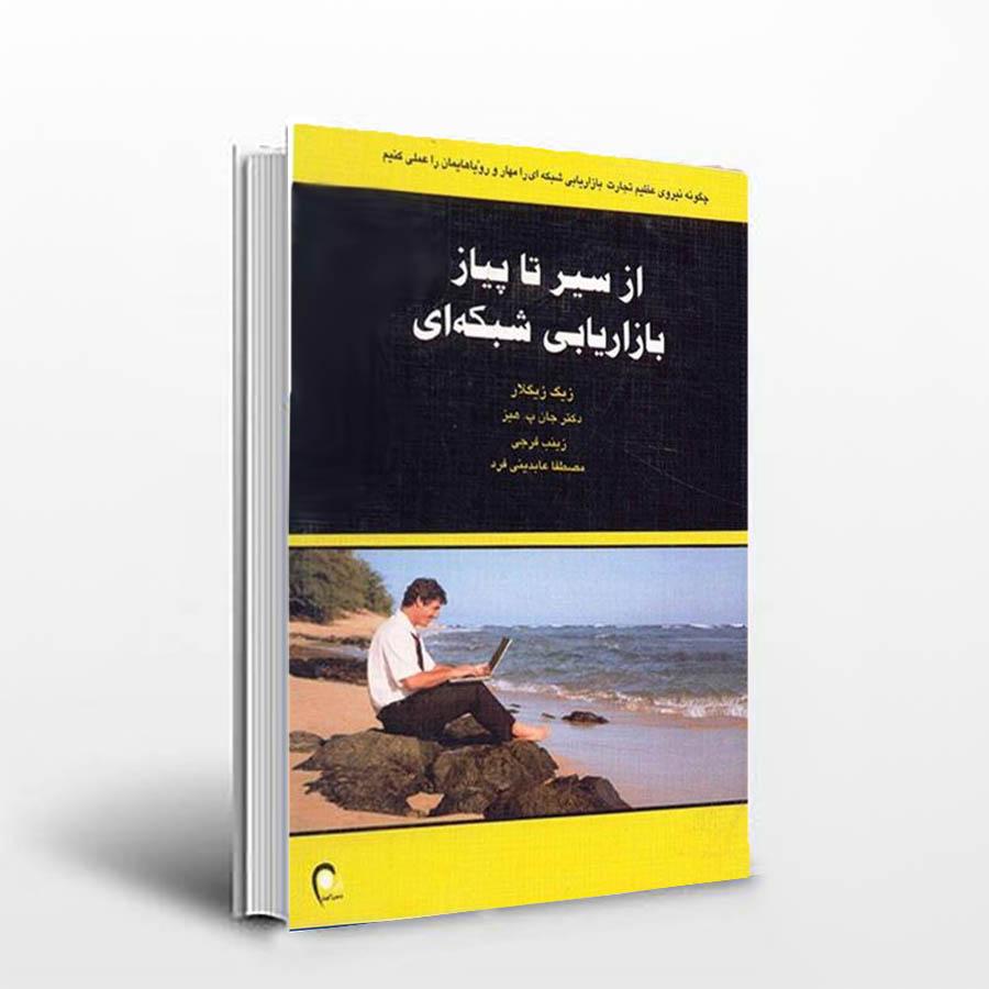 کتاب از سیر تا پیاز بازاریابی شبکه ای