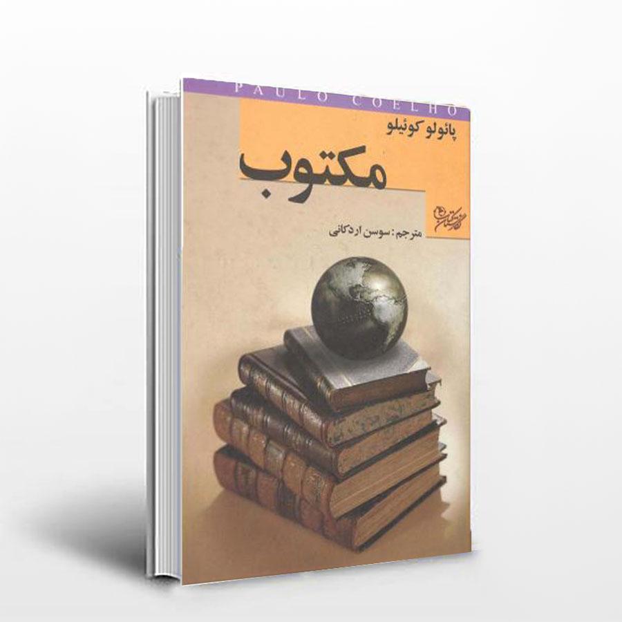 کتاب مکتوب