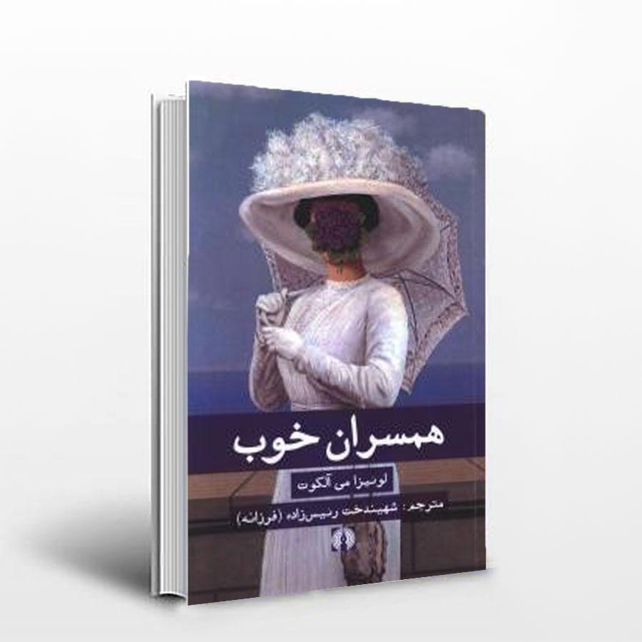 کتاب همسران خوب