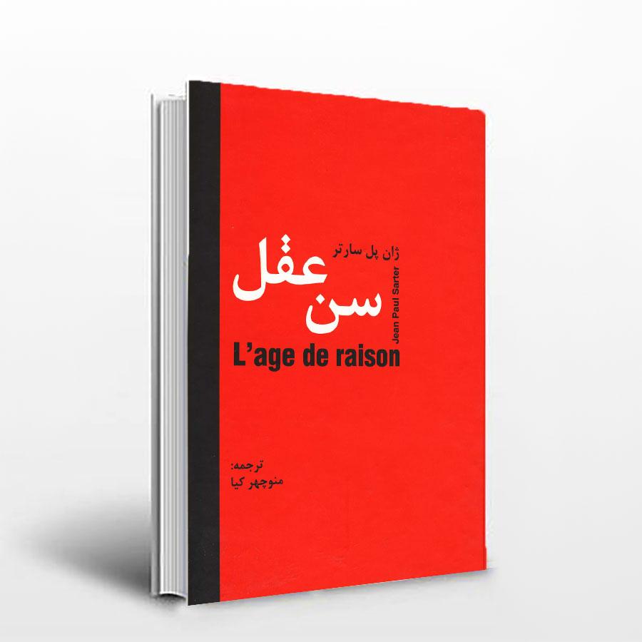 کتاب سن عقل