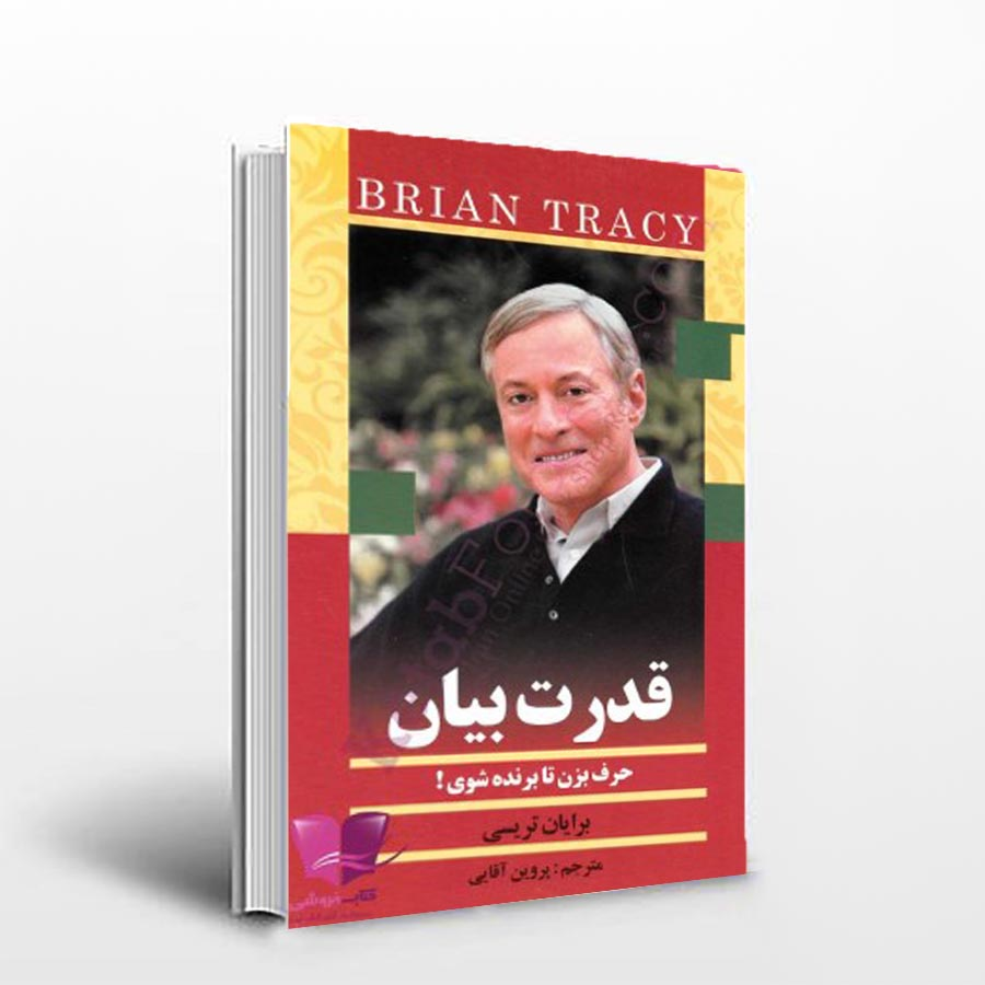 کتاب قدرت بیان