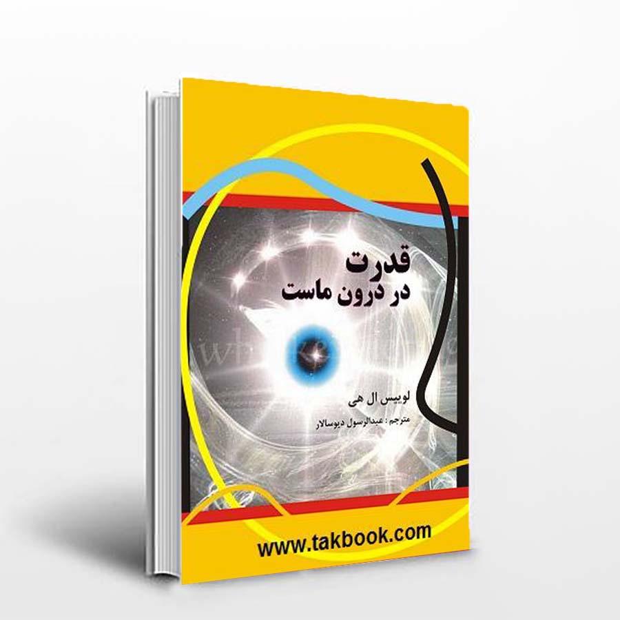 کتاب قدرت در درون ماست