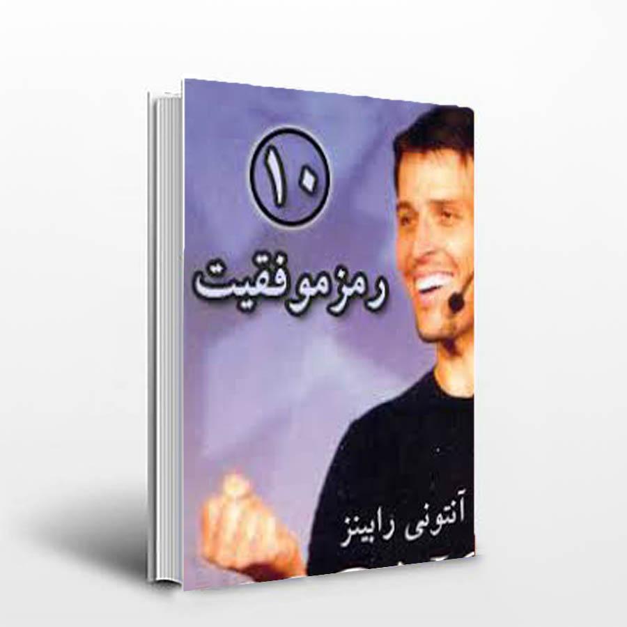 کتاب 10 رمز موفقیت