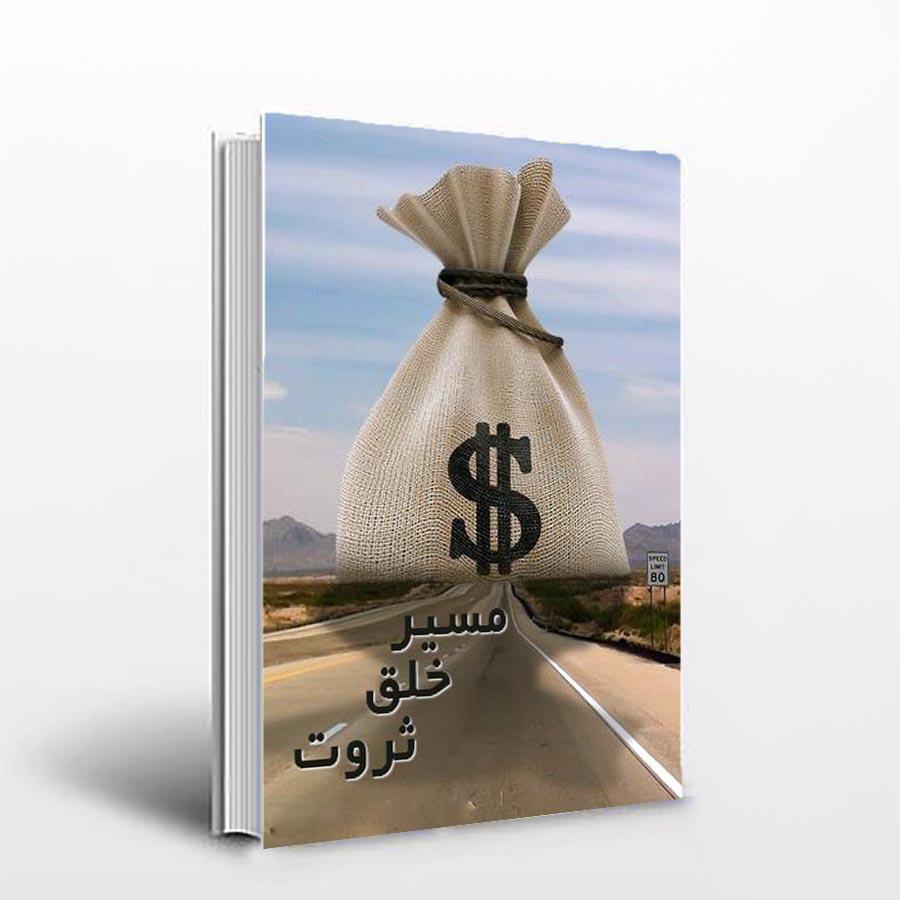 کتاب مسیر خلق ثروت