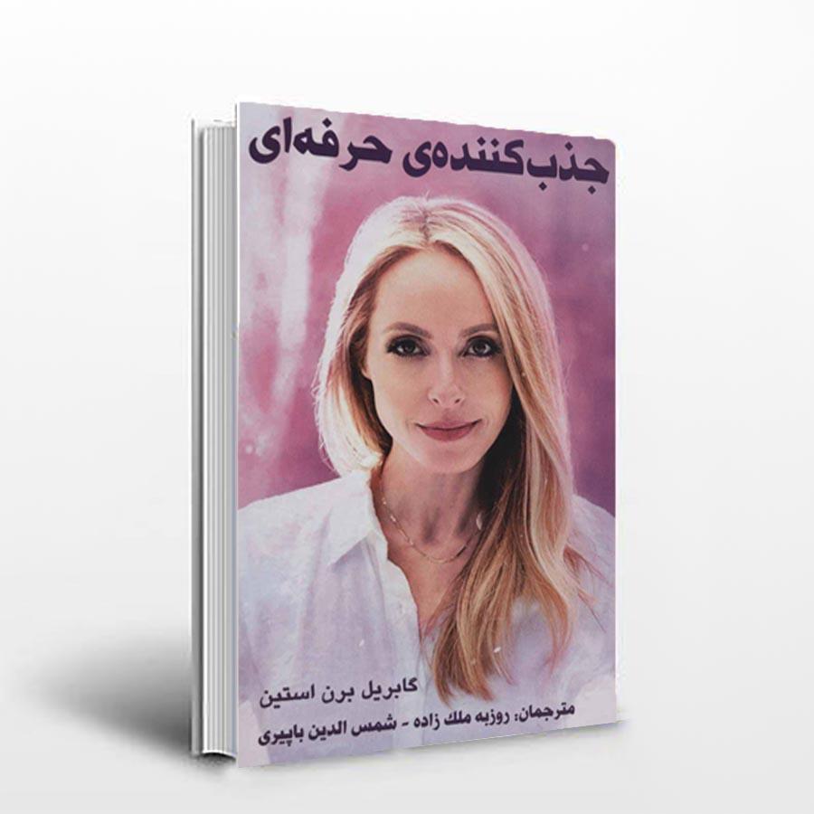 کتاب جذب کننده حرفه ای
