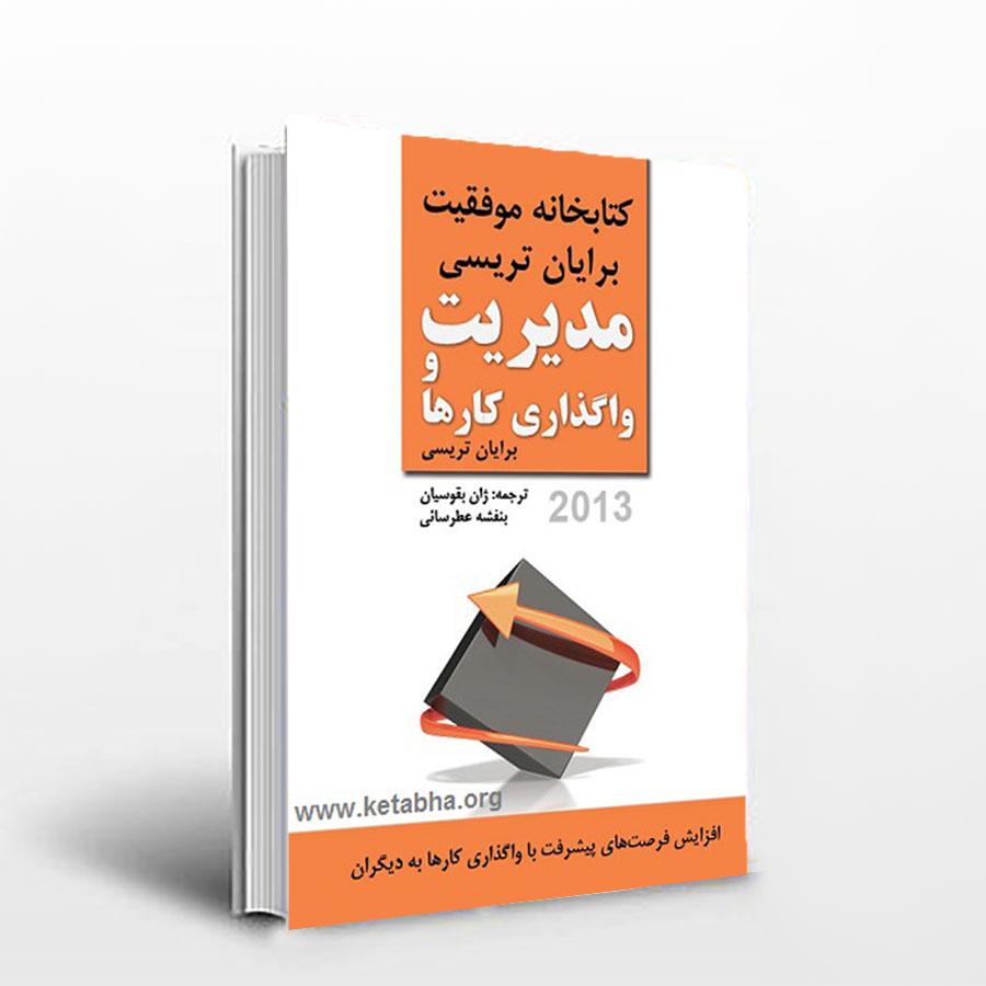 کتاب مدیریت و واگذاری کارها