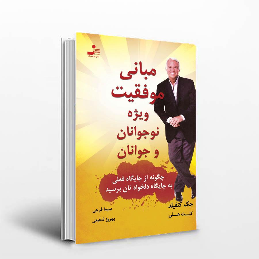 کتاب مبانی موفقیت