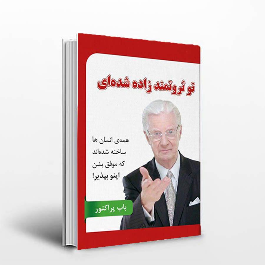کتاب تو ثروتمند زاده شده ای