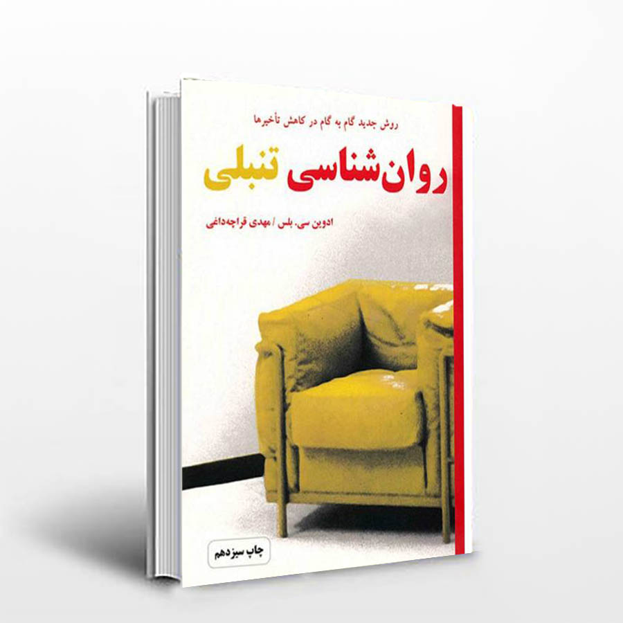 کتاب روانشناسی تنبلی