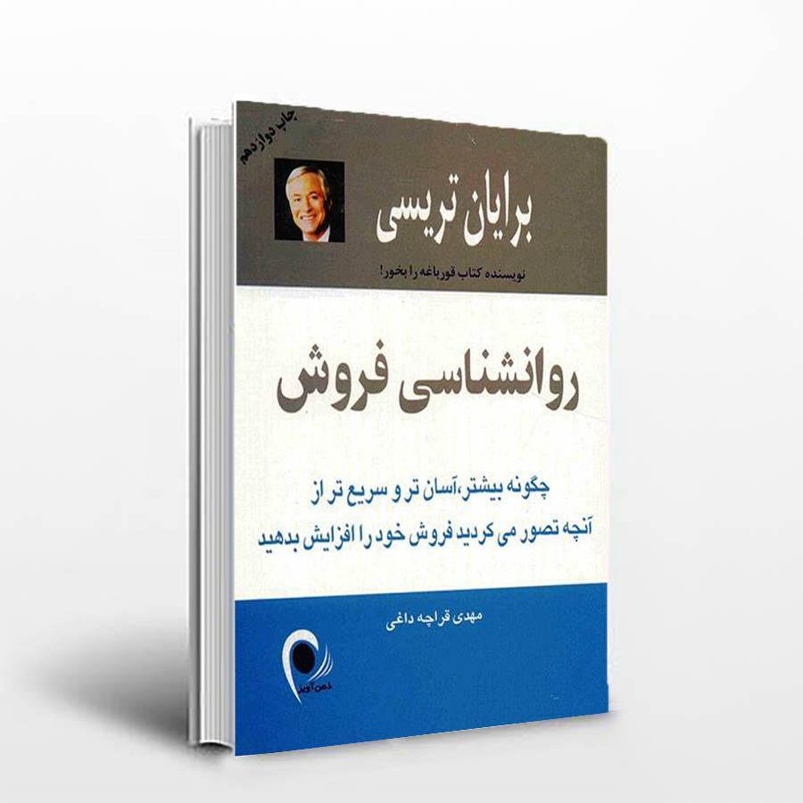 کتاب روانشناسی فروش