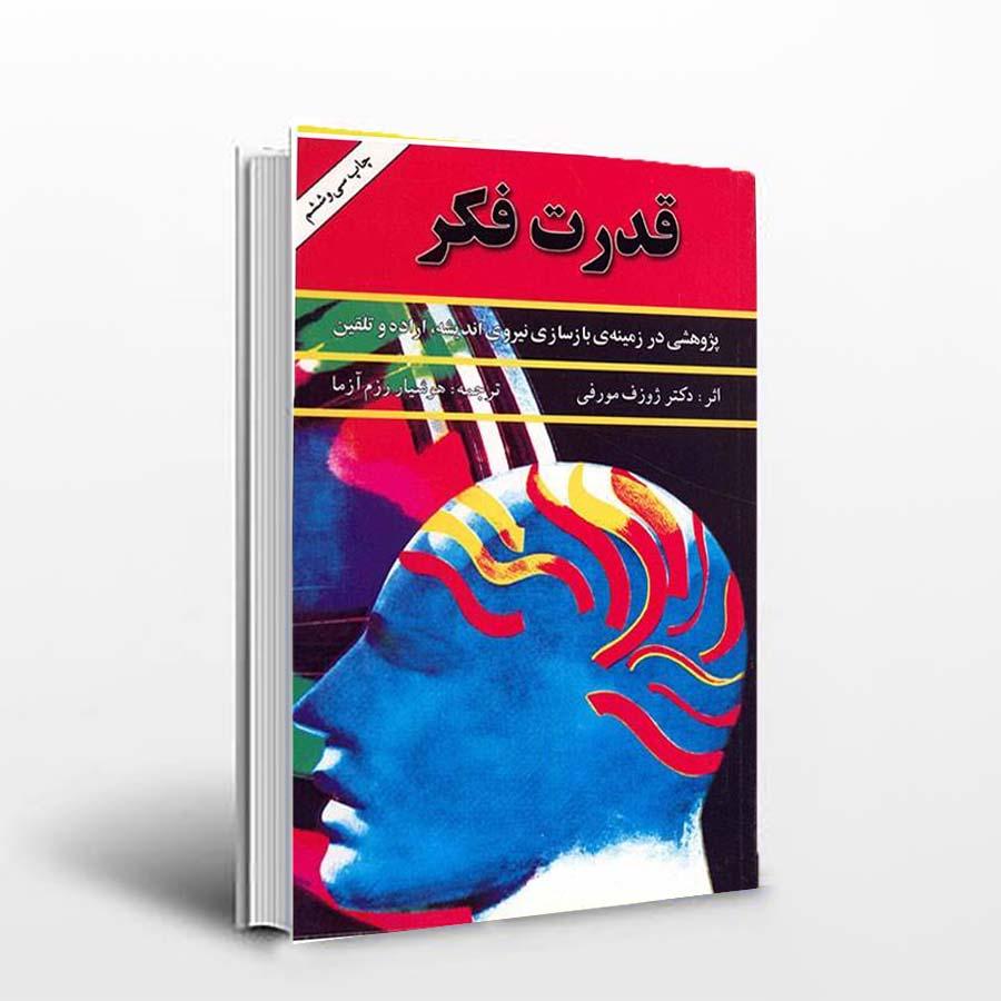 کتاب قدرت فکر