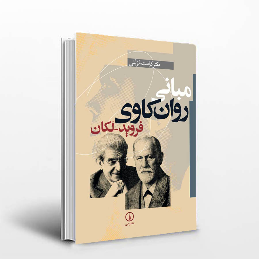 کتاب مبانی روانکاوی