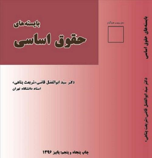 خلاصه کتاب بایستههای حقوق اساسی ابوالفضل قاضی
