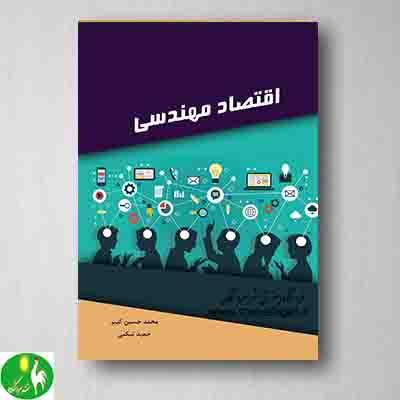 خلاصه کتاب اقتصاد مهندسی همراه با تست