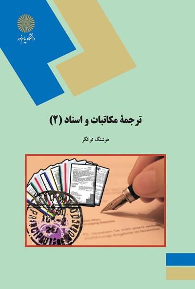خلاصه کتاب ترجمه مکاتبات و اسناد 2 به همراه نمونه سوال و پاسخنامه